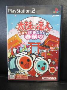 《ゲーム》 PS2 「太鼓の達人 ドキッ!新曲だらけの春祭り」 プレステ2用ソフト タタコン対応 動作未確認 中古