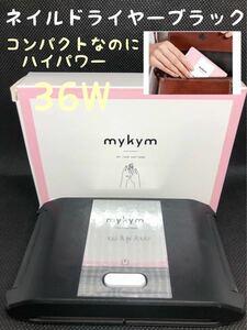 ネイルドライヤー、mykym 正規品 36W ネイルライト