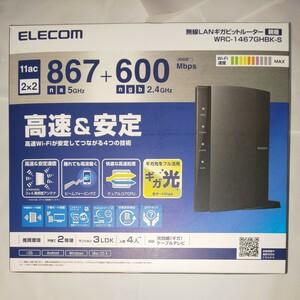 ELECOM WiFi 無線LANルーター WRC-1467GHBK-S