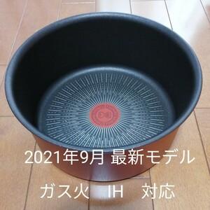 【9月発売最新】T-fal ティファール インジニオ・ネオ IH ルージュ・アンリミテッド 20cm ソースパン