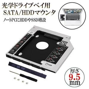 ■■ 9.5mm ノートPCドライブマウンタ セカンド 光学ドライブベイ用 SATA/HDDマウンタ CD/DVD CD ROM NPC_MOUNTA-9