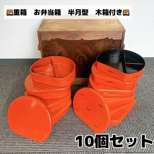 昭和レトロ お弁当箱 重箱 半月型  漆塗り4個+プラスチック6個 木箱付き