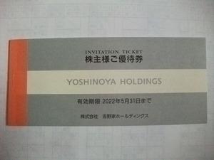 送料無料 吉野家HD 株主優待券 ¥300×10枚 2022年5月31日まで