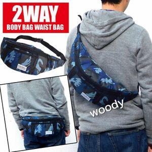 ウエストバッグ ボディバッグ ウエストポーチ ウエポ ヒップバッグ アウトドア メンズ レディース 新品 迷彩ブルー