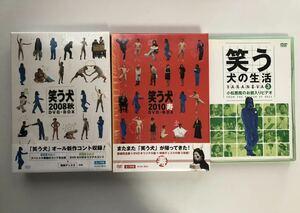 笑う犬の生活 Vol.3 お蔵入り 笑う犬2008秋 笑う犬2010寿 DVD-BOX