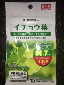 イチョウ葉 日本製タブレットサプリメント