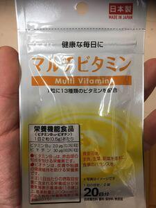 マルチビタミン 日本製タブレットサプリメント
