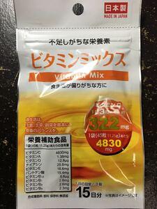 ビタミンミックス 日本製タブレットサプリメント
