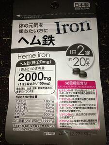 ヘム鉄 日本製タブレットサプリメント