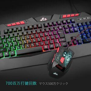 ゲーミングキーボード・マウスが人間工学LEDバックライト