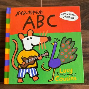 メイシーちゃんのABC しかけ絵本