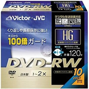 Victor デジタル録画対応 映像用DVD-RW ハイグレード 2倍速 ホワイトプリンタブル 10枚パック [VD-W120H