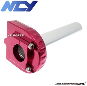 【特注品】NCY薄型ハイスロットル赤 シグナスX 2型[SE44J/国内28S/台湾4C6,1CJ]シグナスX 3型[SE44J/国内1YP/台湾1MS]【4段階位置調整可】