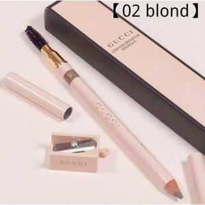 【02 blond】■gucci■クレヨン ディフィニション スルシル アイブロウペンシル 専用シャープナー付き