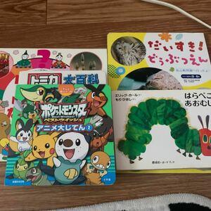 絵本5点セット はらぺこあおむし、ポケモンアニメ大辞典、トミカ大百科、3月のなぜなぜ、だいすき動物園