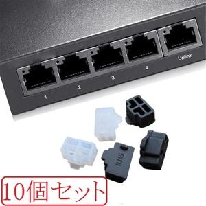 RJ45 LAN コネクタカバー シリコンタイプ ブラック 10個 / PC 防塵 コネクタキャップ 保護キャップ ダストプラグ ダストカバー