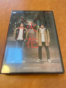 林遣都 Netflixオリジナルドラマ『火花』DVD-BOX 通常版