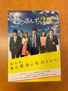 林遣都 田中圭 おっさんずラブ DVD-BOX 初回限定特典