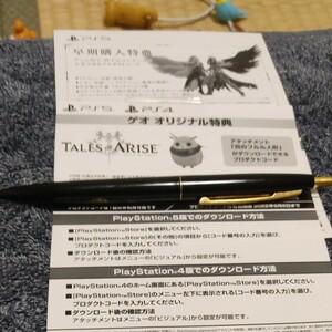 テイルズ オブ アライズ  プロダクトコード