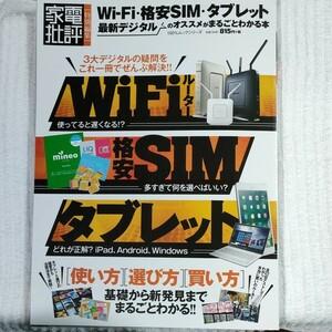 Wi-Fi 、格安Sim,タブレットおすすめ解説書