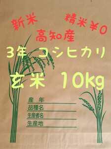 送料込み 令和3年産 高知県産 コシヒカリ玄米10㎏(袋込み)