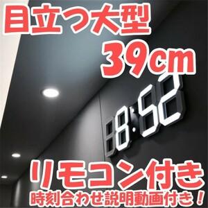【点灯動作確認済】お洒落 インテリア 大型 3D 立体 LED デジタル 壁掛け 時計 リモコン付き 白 ホワイト ウォールクロック 置時計