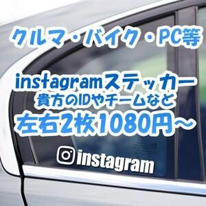 ☆★instagram インスタグラム ID ステッカー オーダー 制作★☆Twitter Youtube ユーチューブ ユーチューバー SNS 車バイク等で自動宣伝