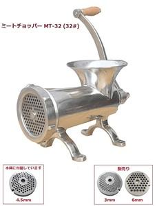 ミートチョッパー MT-32 32型 肉挽き機 豆挽き機 味噌ひき機 ミンチ機 肉挽き機 ミートミンサー