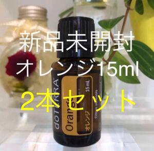 ドテラ オレンジ 15ml 2本セット★正規品★新品未開封★