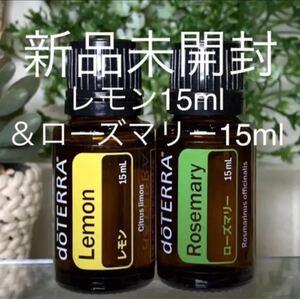ドテラ レモン 15ml & ローズマリー 15ml、2点セット★新品未開封★