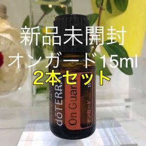 ドテラ オンガード 15ml/2本セット ★正規品★新品未開封★