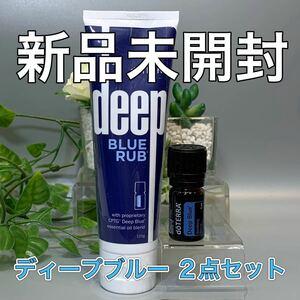 ドテラ ディープブルー 2点セット ★新品未開封★