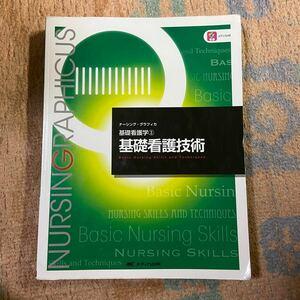 【看護系テキスト】看護師 テキスト 基礎看護技術
