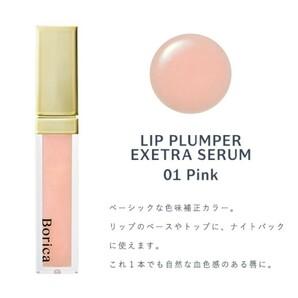 リッププランパー エクストラセラム (ミニサイズ) (01 ピンク)ボリカ