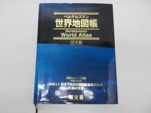 送料無料 昭文社/ベルテルスマン世界地図帳・日本版/大型本