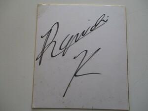 d94-60 サイン色紙 直筆 詳細不明