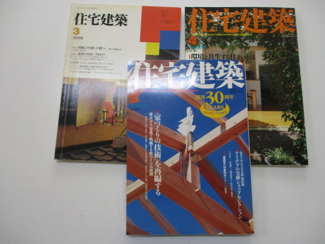 A43-60 住宅建築 3冊セット 1998年3月・2005年4月・2005年5月