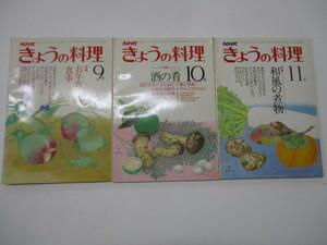 A75-60 NHKきょうの料理 昭和54年3冊セット 9月・10月・11月