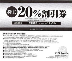 ジーテイスト(焼肉坂井ホールディングス)株主優待券 20%割引券 2枚set ~2組迄 2021年12月末迄有効 焼肉屋さかい・ヤマダモンゴル