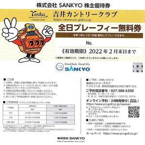 サンキョー 株主優待券 吉井カントリークラブ 全日プレーフィー無料券 1枚 2022年2月末迄有効