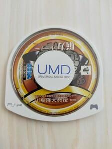 PSP PSPソフト 川島教授 脳トレーニング