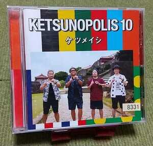 【名盤!】ケツメイシ ケツノポリス10 KETSUNOPOLIS10 CDアルバム さらば涙 君と出逢って 友よ 他16曲入り best ベスト