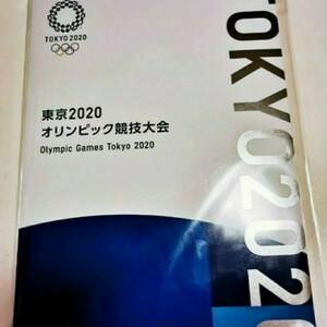 特殊切手 東京2020オリンピック・パラリンピック競技大会 切手帳 切手シート3種類+500円小型切手シート1枚 新品未開封