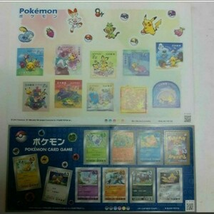 ポケモン 84円 63円シール切手 13シート 9240円分 シール式切手 記念切手