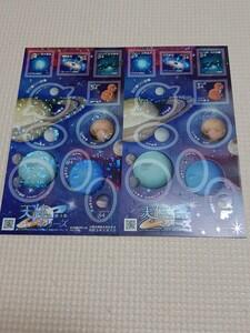 天体シリーズ 第4集 記念切手 コレクション 1,680円分