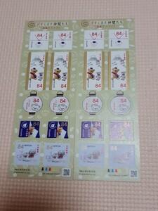 令和2年 ポスくま 記念切手 コレクション 1,680円分