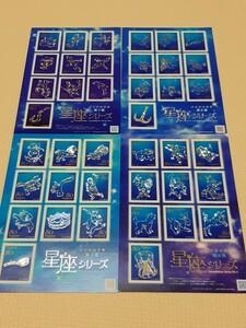 星座シリーズ グリーティング切手 記念切手 超貴重!4シートまてめて