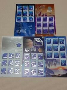 星の物語シリーズ グリーティング切手 記念切手 5シートまてめて