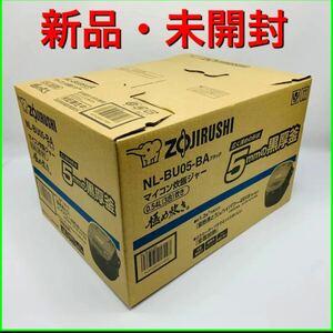 新品未開封!炊飯器 NL-BU05-BA 象印 マイコン炊飯ジャー ZOJIRUSHI