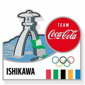 コカ・コーラ ピンバッチ 東京2020 オリンピック 石川県